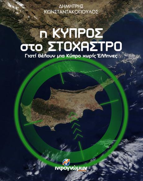 Αποτέλεσμα εικόνας για κωνσταντακοπουλος η κυπρος στο στοχαστρο